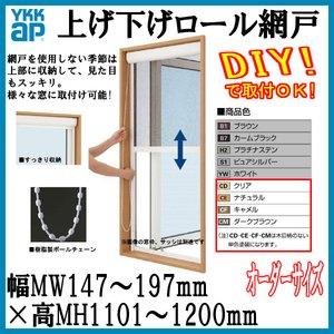 【驚きの値段】 【単色塗装 通風】上げ下げロール網戸 虫除け オーダーサイズ 出来幅MW147-197mm 出来高MH1101-1200mm YKKap サッシ 虫除け 通風 サッシ アルミサッシ DIY 網戸を使用しない季節は上部に収納して、見た目もスッキリ。様々な窓に取付け可能。, 竹原クロージング:41e7c124 --- mikrotik.smkn1talaga.sch.id