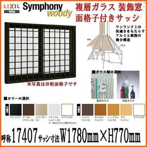 安い アルミサッシ 複層ガラス アルミ樹脂複合サッシ 引き違い窓 引き違い窓 面格子付サッシシンフォニーウッディ 複層ガラス 呼称17407 W1780mm×H770mm 呼称17407 LIXIL/TOSTEM 引違い窓 面格子付引違い窓複層ガラス LIXIL/TOSTEM シンフォニーウッディ, 工具ランドこだわり館:15c89641 --- packersormovers.com