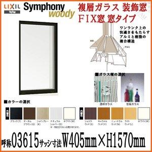 【高い素材】 アルミサッシ アルミ樹脂複合サッシ FIX窓 W405mm×H1570mm 窓タイプ 窓タイプ シンフォニーウッディ 複層ガラス アルミサッシ 呼称03615 W405mm×H1570mm LIXIL/TOSTEM FIX窓(一般) 複層ガラス LIXIL/TOSTEM シンフォニーウッディ, IMPRISE ONLINE:864de60d --- ancestralgrill.eu.org