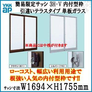割引 アルミサッシ 窓 引き違い窓 呼称16179 テラスタイプ YKKAP 簡易限定サッシ 3H-V 単板ガラス 内付型 呼称16179 アルミサッシ W1694×H1755mm 引違い 窓 サッシ DIY 引違い(テラス) 単板ガラス YKKAP 簡易限定サッシ 3H-V 内付型, GRANDE:9bdb7f3d --- pyme.pe
