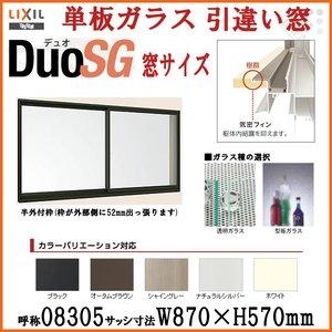 【超新作】 アルミサッシ 2枚引き違い窓 デュオSG LIXIL リクシル LIXIL デュオSG 08305 アルミサッシ W870×H570mm 単板ガラス 半外型枠 樹脂アングルサッシ 窓サッシ DIY LIXILの単板アルミサッシ 2枚引違い デュオSG, エアコン専門店エアコンのマツPLUS:b595b5a0 --- pyme.pe