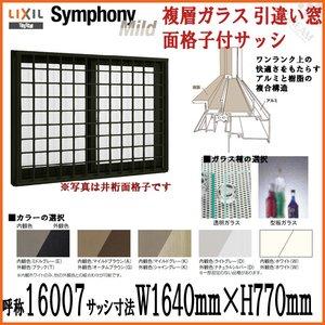 アルミサッシ 引き違い窓 面格子付サッシシンフォニーマイルド 複層ガラス 呼称16007 W1640mm×H770mm LIXIL/TOSTEM 送料無料 引違い アルミサッシ DIY