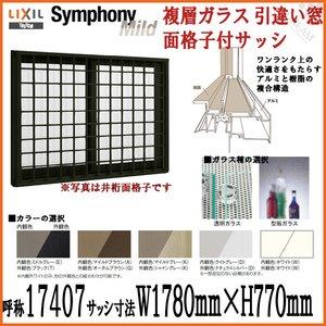 アルミサッシ 引き違い窓 面格子付サッシシンフォニーマイルド 複層ガラス 呼称17407 W1780mm×H770mm LIXIL/TOSTEM 送料無料 引違い アルミサッシ DIY