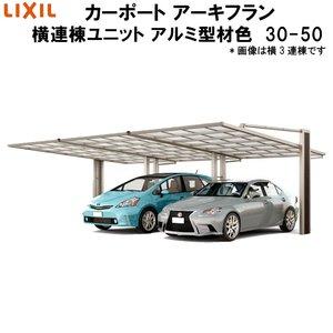全商品オープニング価格! LIXIL アーキフラン/リクシル カーポート アルミ型材色 アーキフラン 横連棟ユニット 本体 30-50型+横連棟ユニット 横連棟ユニット 30-50型 アルミ型材色 ポリカーボネート屋根材 シンプルモダンなおしゃれなカーポート, シンビモール:6e70aa5e --- ahead.rise-of-the-knights.de