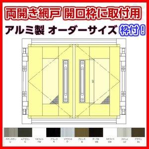 日本最級 網戸 両開きアルミ網戸 W851-1150 H1451-1550mm 開口枠取付用枠セット オーダーサイズ アルミサッシ, ナマコのコスメショップ 29c704ce