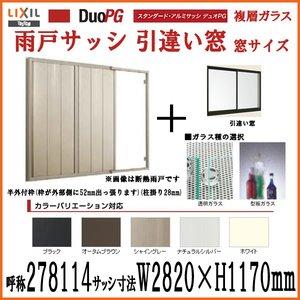 非常に高い品質 アルミサッシ アルミサッシ 雨戸サッシ4枚障子 雨戸3枚 鏡板無戸袋枠 LIXIL/TOSTEM デュオPG 呼称278114 W2820×H1170mm 複層ガラス 半外付型枠 アルミサッシ デュオPG 雨戸サッシ 鏡板無戸袋枠 半外付型枠, センボクグン:db4ceec3 --- pyme.pe