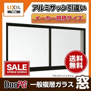 最低価格の アルミサッシ デュオPG 2枚引き違い窓 リクシル LIXIL リクシル デュオPG 半外型枠 W1900×H570 18605 W1900×H570 複層ガラス 樹脂アングルサッシ 窓サッシ 引違い窓 複層硝子、樹脂アングルの定番サッシデュオPG!, ミシママチ:e041e1fe --- abizad.eu.org