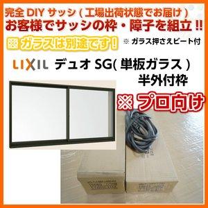 品質検査済 [プロ向け 単板ガラス/アルミサッシ/工場出荷状態/ガラス別途/引違い窓] 2枚引き違い窓 デュオSG 06905 06905 W730×H570mm W730×H570mm 単板ガラス 半外型枠 樹脂アングルサッシ 完全DIY!プロ向きサッシ!ガラスは現地調達!, BONANZA:ca057690 --- rise-of-the-knights.de