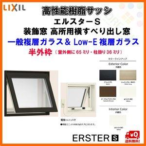 【レビューで送料無料】 高性能樹脂サッシ 高所用横すべり出し窓 半外型 電動ユニット付 119043 W1235×H500 電動ユニット付 LIXIL エルスターS LIXIL 半外型 一般複層ガラス&LOW-E複層ガラス(アルゴンガス入) 高性能樹脂断熱サッシ、LIXILエルスターS!, 剪定鋸のSAMURAIサムライ:a5e30a8b --- restaurant-athen-eschershausen.de