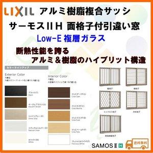 超歓迎された 樹脂アルミ複合サッシ 面格子付引き違い窓 アルミサッシ 06003 W640×H370 LIXIL LIXIL サーモスIIH W640×H370 半外型 LOW-E複層ガラス アルミサッシ 引違い窓 圧倒的な断熱性能を誇るハイブリッド窓!LIXILサーモスIIH, ソノーライズ(防音音響専門店):cbfc1b97 --- showyinteriors.com