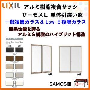 開店記念セール! 樹脂アルミ複合サッシ 2枚建 引き違い窓 12805 寸法 2枚建 W1320×H570 LIXIL 引違い窓/リクシル 寸法 サーモスL 半外型 引違い窓 一般複層ガラス&LOW-E複層ガラス LIXILのサーモスLで、冬暖かく夏涼しい快適な暮らしを!, ひろしまけん:49380309 --- everyday.teamab.de
