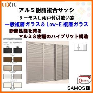 新作商品 樹脂アルミ複合サッシ 雨戸付引き違い窓 鏡板無 W2600×H1170 25611-4 W2600×H1170 25611-4 LIXIL サーモスL 半外型 サーモスL 引違い窓 一般複層ガラス&LOW-E複層ガラス LIXILのサーモスLで、冬暖かく夏涼しい快適な暮らしを!, カンザキグン:b38b1883 --- dpu.kalbarprov.go.id