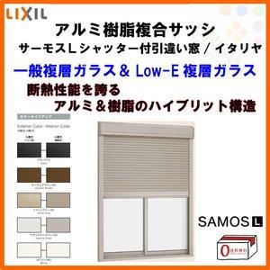 『4年保証』 樹脂アルミ複合サッシ シャッター付引き違い窓/イタリヤ 11911 W1235×H1170 LIXIL W1235×H1170 サーモスL サーモスL 半外型 引違い窓 LIXIL 一般複層ガラス&LOW-E複層ガラス LIXILのサーモスLで、冬暖かく夏涼しい快適な暮らしを!, かばんのサンペイ:8387bad9 --- gf-atelier.de