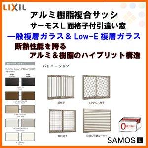 人気定番の 樹脂アルミ複合サッシ 面格子付引き違い窓 17607 W1800×H770 LIXIL LIXIL サーモスL 半外型 引違い窓 引違い窓 一般複層ガラス&LOW-E複層ガラス LIXILのサーモスLで、冬暖かく夏涼しい快適な暮らしを!, アカツキワールド広場:e711d4b6 --- garage.getarkin.de