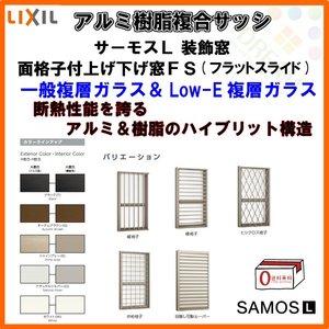 魅力の 樹脂アルミ複合サッシ 面格子付上げ下げ窓FS(フラットスライド) 02613 W300×H1370 LIXIL サーモスL 半外型 一般複層ガラス&LOW-E複層ガラス, ペットかぐ家具 f3083671