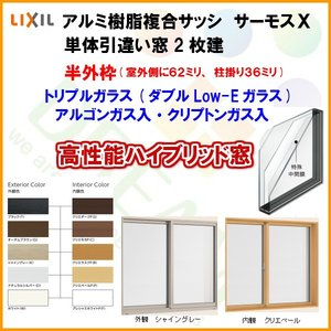 激安本物 樹脂アルミ複合サッシ 引き違い窓 サーモスX 18607 W1900×H770 W1900×H770 LIXIL サーモスX 半外型 トリプルガラス 引き違い窓/ダブルLow-Eガラス (クリプトンガス入・アルゴンガス入) 高性能ハイブリッド窓、サッシ、LIXILサーモスX!, へんじんもっこ:883a2db9 --- dpu.kalbarprov.go.id