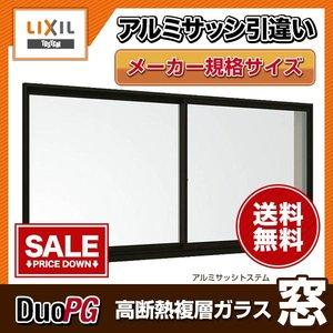 非常に高い品質 アルミサッシ 引き違い窓 13307 W1370*H770 LIXIL/リクシル デュオPG 高断熱複層硝子 アルミサッシ 引違い窓, 檜山郡 c1f4a713