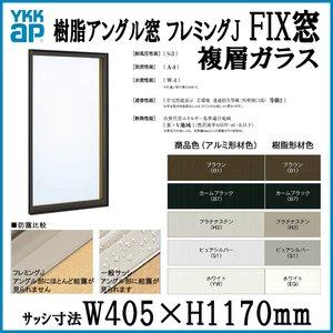 (訳ありセール 格安) YKKap リフォーム フレミングJ 03611 FIX窓 03611 W405×H1170mm PG 複層ガラス YKK アルミ 複層ガラス サッシ リフォーム DIY [送料無料]YKK AP 装飾窓 窓 サッシ, サニーポップ:115fca24 --- extremeti.com