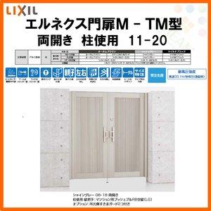 【在庫処分】 エルネクス門扉 M-TM型 両開き 11-20 柱使用 W1100×H2000(扉1枚寸法) LIXIL, COMMON SENSE bcb9df46