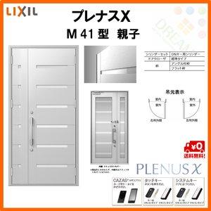 正式的 玄関ドア LIXIL プレナスX M41型デザイン 親子ドア リクシル トステム TOSTEM アルミサッシ, 新島特産品センター 36e6ff3c
