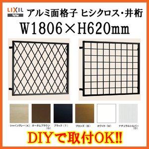 面格子 窓格子 アルミ菱(ヒシクロス) 井桁面格子 壁付 16505 W1806H620 LIXIL/TOSTEM