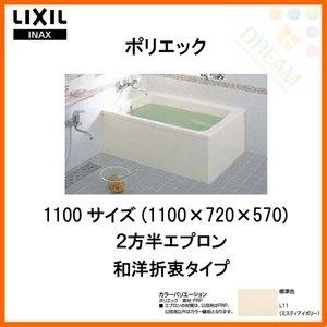 贅沢品 浴槽 ポリエック 1100サイズ 1100×720×570 2方半エプロン PB-1111BL(R) 和洋折衷タイプ LIXIL/リクシル INAX 湯船 お風呂 バスタブ FRP, アシストパス e62b0c16