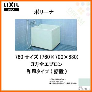 50%OFF ポリーナ浴槽 お風呂 PB-762CM 760サイズ バスタブ 760×700×630 3方全エプロン PB-762CM 和風タイプ(据置) 専用巻フタ付 LIXIL/リクシル INAX 湯船 お風呂 バスタブ FRP ポリーナ浴槽 FRP 760サイズ 3方全エプロン PB-762CM 和風タイプ(据置) 760×700×630 LIXIL, ナカコマグン:f0d02a41 --- dpu.kalbarprov.go.id