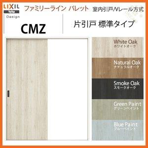 室内引戸 ファミリーラインパレット Vレール方式 片引戸 標準タイプ FKH-CMZ 1420/1620/1820 LIXIL/TOSTEM