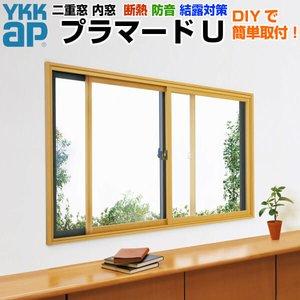 新着商品 二重窓 内窓 YKKap プラマードU 2枚建 引き違い窓 単板ガラス 透明5mm W幅550~1000 H高さ801~1200mm YKK 引違い窓 サッシ リフォーム DIY, ミナミカワチマチ 4c380477