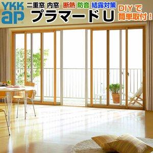 2020年春の 二重窓 内窓 YKKap プラマードU 4枚建 引き違い窓 複層ガラス すり板5mm+A10+3mm W幅1500~2000 H高さ1801~1913mm 引違い窓 サッシ リフォーム DIY, キタイバラキシ 1e07be43