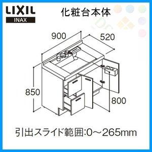 LIXIL/INAX 洗面化粧台 ミズリア 化粧台本体 間口900mm 引出タイプ 吐水口引出式シングルレバー混合水栓 GR2H-90E5HY-A 一般地仕様