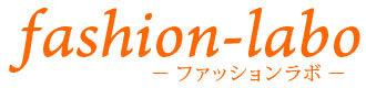 ファッションラボTOPページ