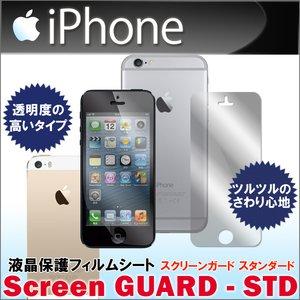 iPhone5 iPhone4S iPhone4 液晶保護フィルムスクリーンガードセットスタンダード高透明クリアメール便シールシートiPhone4 液晶保護フィ