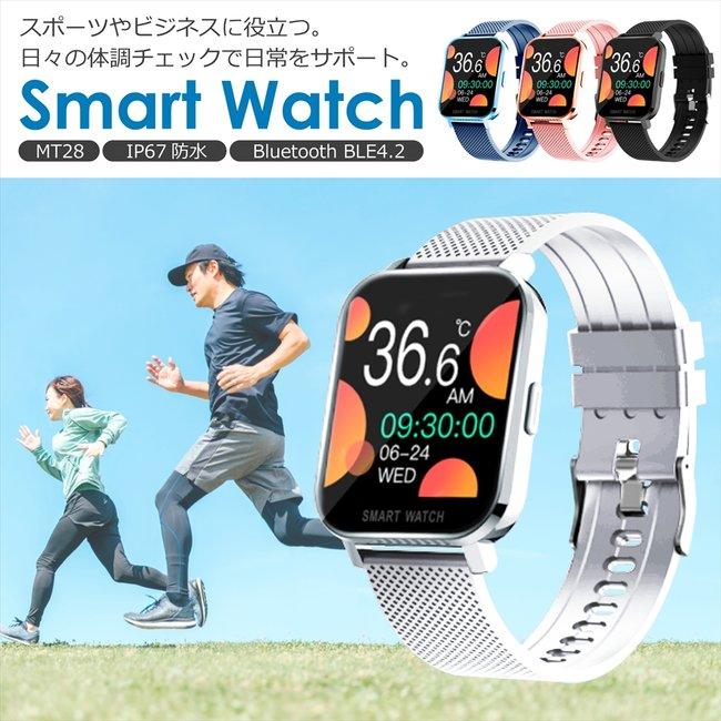ウォッチ 体温 スマート 体温測定できるおすすめスマートウォッチ 歩数計・血圧計機能も!