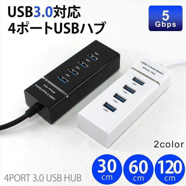 Usb 3.0 ハブ