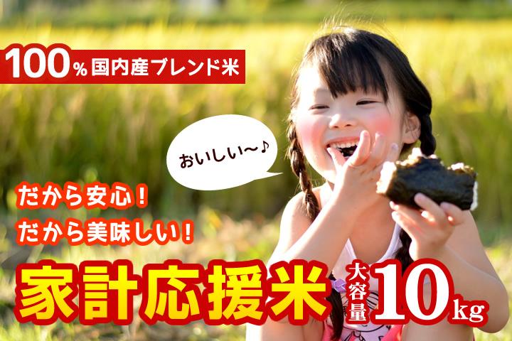 家計にやさしい 家計応援米できました! 【10kg】