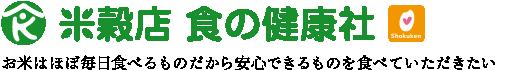 米穀店 食の健康社