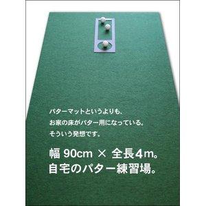 日本最級 パターマット工房 90cm×4m EXPERTパターマット(距離感マスターカップ付き) 【パット練習用具の専門工房・パターマット工房PROゴルフショップ】[分類:パター練習・ゴルフ練習用品・ゴルフ練習用具・ゴルフ練習器具] 自宅にパット練習場、幅広大型パターマット。, Road:8f80349c --- abizad.eu.org