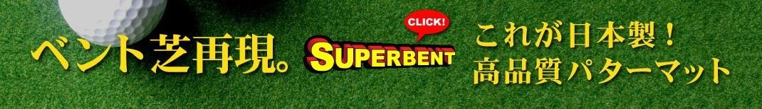 スーパーベント パターマット