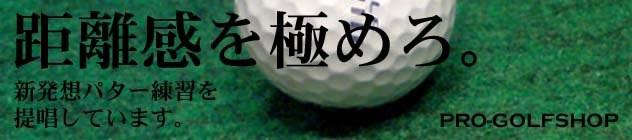 プロゴルフショップ