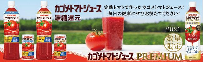 濃縮還元トマトジュース