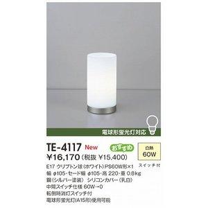 消費税無し 山田照明 スタンド照明 TE-4117, 段ボール梱包資材店 In The Box 13ff9034