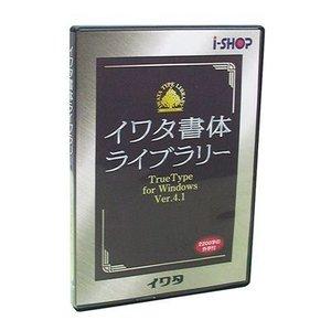 【同梱不可】 イワタ イワタ書体ライブラリー Ver.4 Windows版 TrueType イワタ新ゴシックB-Plus 436T, ハシモトシ 8d74f290