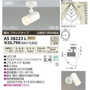 【翌日発送可能】 コイズミ LEDスポットライト(フランジ) AS38223L, スノーボード 専門店 インパクト 2f5bb8c4