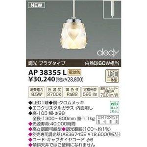 【ご予約品】 コイズミ LEDペンダント コイズミ AP38355L【送料無料】LEDペンダント, 海老名鞄:815f1e0b --- extremeti.com