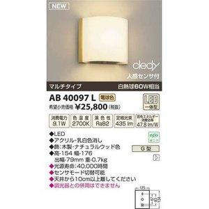 【国内即発送】 コイズミ LEDブラケット AB40097L, ミリタリーショップWAIPER 5b617951