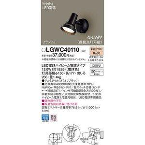 【信頼】 パナソニック エクステリアライト LGWC40110, UATshopping e9fe177d