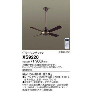 日本製 パナソニック シーリングファン XS9220, グローバルマーケット 9fda4de4