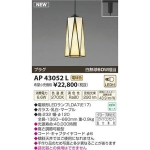 偉大な コイズミ LEDペンダント コイズミ AP43052L LEDペンダント【送料無料】LEDペンダント, アイダチョウ:417c3cf6 --- cartblinds.com