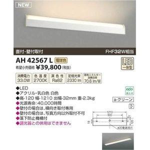 新しいスタイル コイズミ LEDシーリング LEDシーリング AH42567L【送料無料】LEDシーリング, ウイスタリアピアノ 中古通販部:6f847d7b --- nice.antennebau-aachen.de